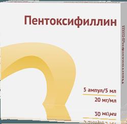 ПЕНТОКСИФИЛЛИН (pentoxifylline) раствор 1
