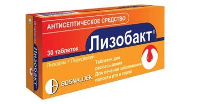 Лизобакт® 1