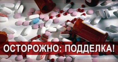 Новый закон ужесточит ответственность за продажу фальшивых лекарств через интернет