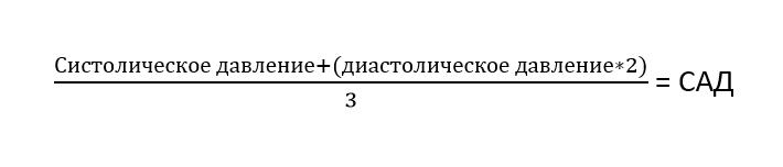 формула среднего артериального давления