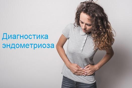 Диагностика эндометриоза