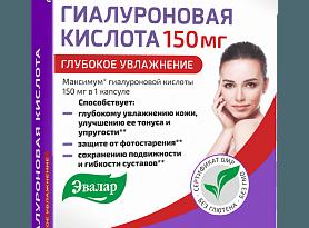Гиалуроновая кислота 150 мг
