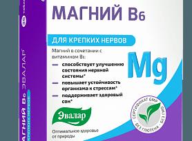 Магний B₆ таблетки