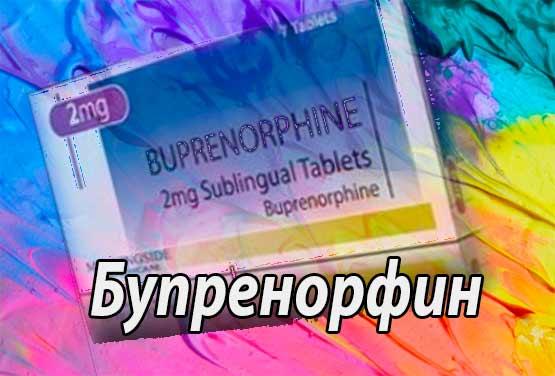бупренорфин
