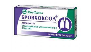 Бронхоксол® таблетки МосФарма