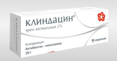 Клиндацин®