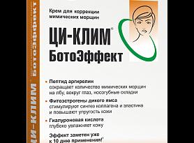 Ци-Клим БотоЭффект