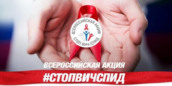 """В РФ проходит акция """"Стоп ВИЧ/СПИД"""""""